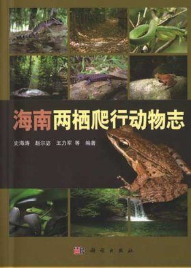 The Amphibia and Reptilia Fauna of Hainan [Chinese]