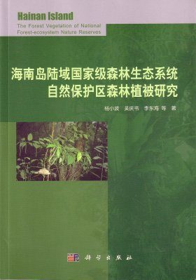 Hainan Island: The Forest Vegetation of National Forest-ecosystem Natural Reserves