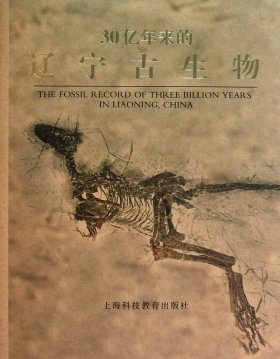 The Fossil Record of Three Billion Years in Liaoning, China [Chinese]