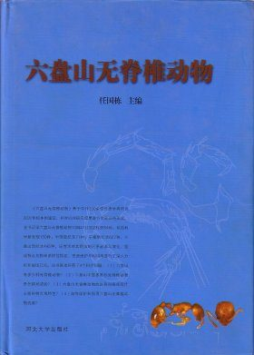 Fauna of Invertebrata from Liupan Mountain [Chinese]