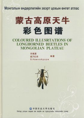 Coloured Illustrations of Longhorned Beetles in Mongolian Plateau [Chinese / Mongolian]