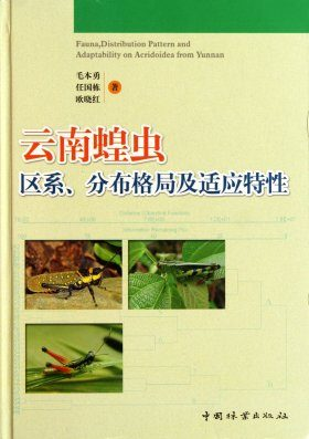 Fauna, Distribution Pattern and Adaptability on Acridoidea from Yunnan [Chinese]