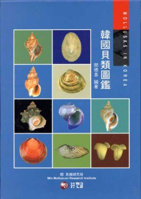 Mollusks in Korea [Korean]
