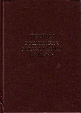 Dictionary of the Botanical Morphological Terms [Serbian]