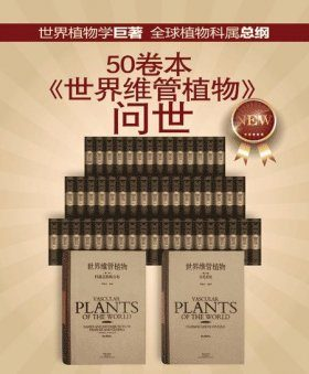 Vascular Plants of the World (50-Volume Set) [Chinese]