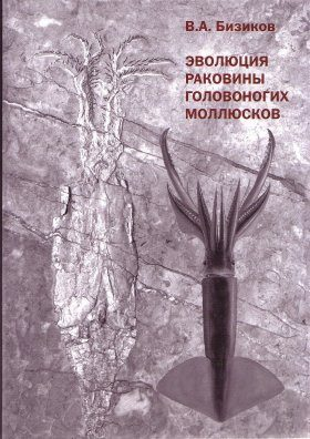 Evolution of the Shell in Cephalopoda [Russian]