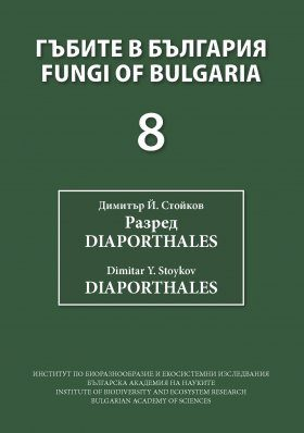 Fungi of Bulgaria, Volume 8 [Bulgarian]