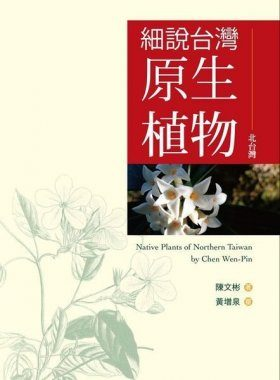 Native Plants of Northern Taiwan [Chinese]