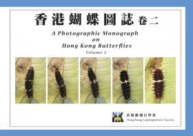 A Photographic Monograph on Hong Kong Butterflies, Volume 2