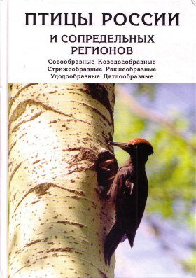 Pritsy Rossii i Sopredel'nykh Regionov [Birds of Russia and Adjacent Regions], Volume 6