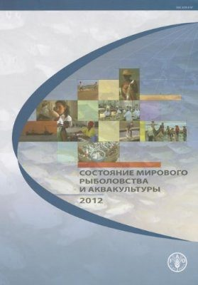 The State of World Fisheries and Aquaculture 2012) [Russian]