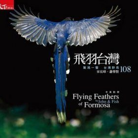 Flying Feathers of Formosa