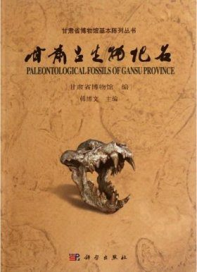 Paleontological Fossils of Gansu Province