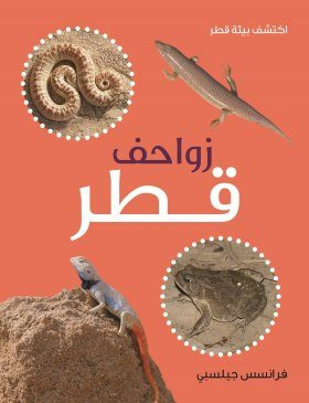 Zawahef Qatar [Reptiles and Amphibians of Qatar]