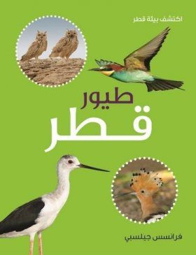 Toyoor Qatar [Birds of Qatar]