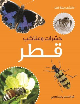 Hasharat Qatar [Insects and Arachnids of Qatar]