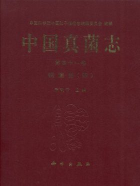 Flora Fungorum Sinicorum, Volume 41 [Chinese]
