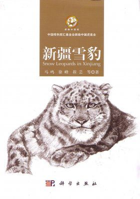 Snow Leopards in Xinjiang [Chinese]