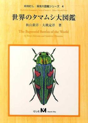 The Buprestid Beetles of the World [Japanese]