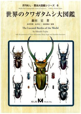 The Lucanid Beetles of the World (2-Volume Set) [Japanese]