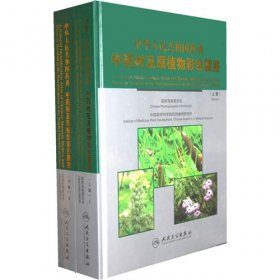 A Colored Identification Atlas of Chinese Materia Medica and Plants as Specified in the Pharmacopoeia of the People's Republic of China (2-Volume Set)