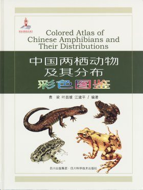 Colored Atlas of Chinese Amphibians and Their Distributions  [Chinese]
