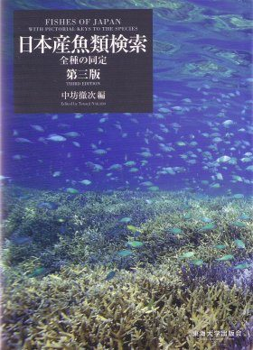 Fishes of Japan with Pictorial Keys to the Species (3-Volume Set) [Japanese]