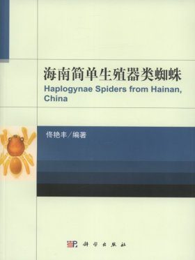 Haplogynae Spiders from Hainan, China [Chinese]