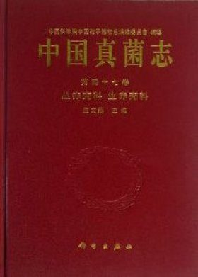 Flora Fungorum Sinicorum, Volume 47 [Chinese]