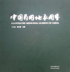 Illustrated Medicinal Lichens of China