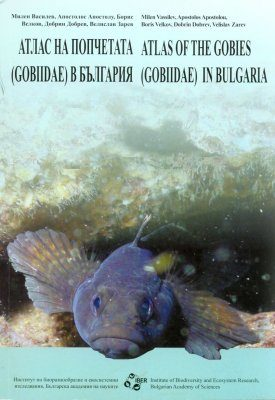 Atlas of the Gobies (Gobiidae) in Bulgaria / Atlas na Popchetata (Gobiidae) v Bŭlgariia