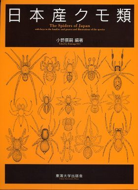 The Spiders of Japan [Japanese]