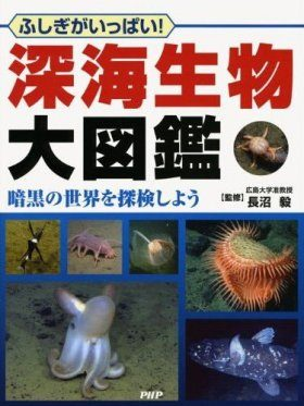 Shinkai Seibutsu Daizukan [Encyclopedia of Deep-Sea Organisms]