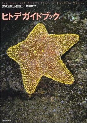 Hitodegaidobukku  [Sea Stars and Brittle Stars in Japanese Waters]