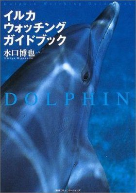 Iruka Uotchingugaidobukku [Dolphin Watching Guide Book]