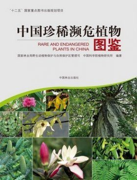 Rare and Endangered Plants in China [Chinese]