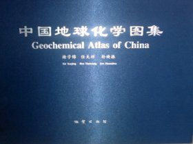 Geochemical Atlas of China