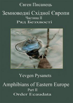 Amphibians of Eastern Europe, Part 2: Order Ecaudata [English / Ukranian]