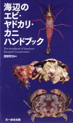 Umibe no ebi Yadokari Kanihandobukku [The Handbook of Seashore Decapod Crustaceans]