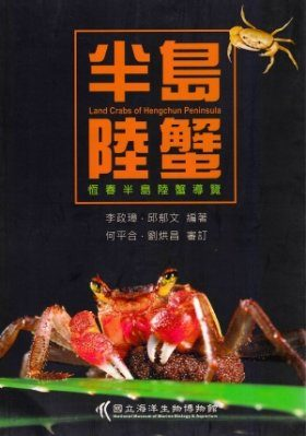 Land Crabs of Hengchun Peninsula [Chinese]