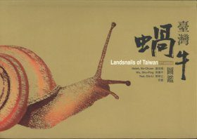 Landsnails of Taiwan [Chinese]