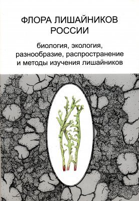 Flora lishainikov Rossii: Biologiia, Ekologiia, Raznoobrazie, Rasprostranenie i Metody Izucheniia Lishainikov [The Lichen Flora of Russia: Biology, Ecology, Diversity, Distribution and Methods to Study Lichens]