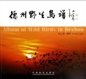 Album of Wild Birds in Dezhou [Chinese]