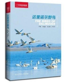 The Birds of Dalinuoer [Chinese]