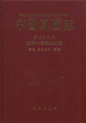Flora Fungorum Sinicorum, Volume 45 [Chinese]