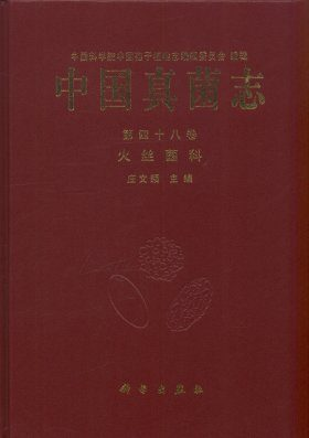 Flora Fungorum Sinicorum, Volume 48 [Chinese]
