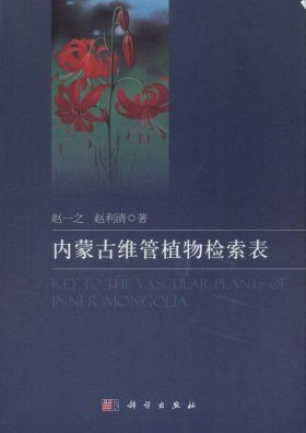 Key to the Vascular Plants of Inner Mongolia [Chinese]