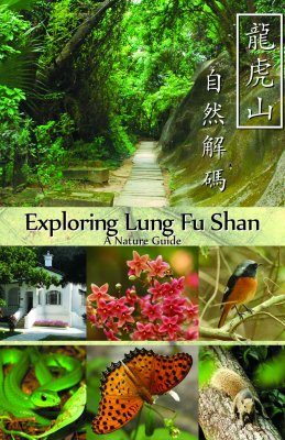 Exploring Lung Fu Shan: A Nature Guide [English / Chinese]