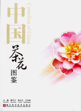 Camellias of China [English / Chinese]