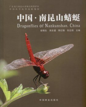 Dragonflies of Nankunshan, China [Chinese]